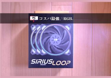 RGBケースファン「Sirius Loop」が最強コスパである3つの理由