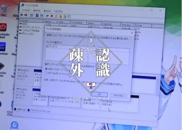 HDD/SSDが認識しない問題を解決する方法【ディスクの管理でおk】