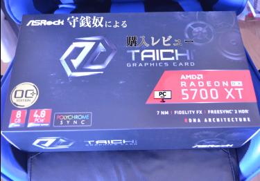 RX5700XT Taichi、買ったったwww【レビュー】